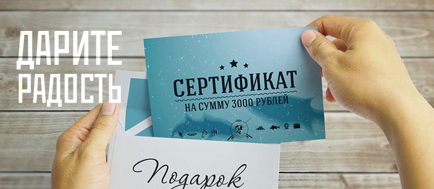 Сертификат для рыбака