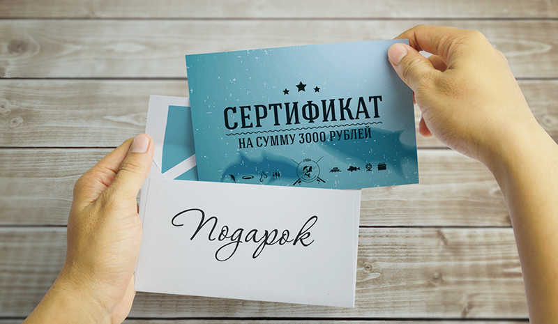 Сертификация подарок